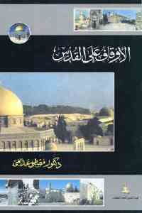 b9dc3 2255 - تحميل كتاب الأوقاف على القدس pdf لـ دكتور مصطفى عبد الغني