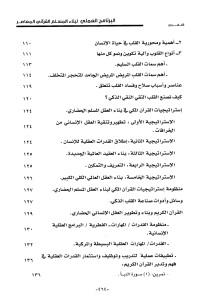 ecb53 pages2bde2b226 page 3 - تحميل كتاب البرنامج العملي لبناء المسلم القرآني المعاصر pdf لـ الدكتور إبراهيم الديب
