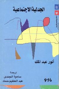 05698 2349 - تحميل كتاب الجدلية الاجتماعية pdf لـ أنور عبد الملك