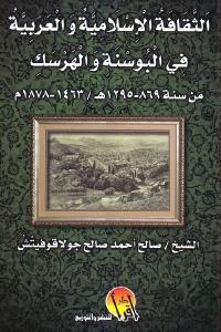 114a5 2334 - تحميل كتاب الثقافة الإسلامية والعربية في البوسنة والهرسك pdf لـ الشيخ صالح أحمد صالح جولاقوفيتش