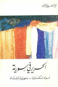 12bb8 2379 - تحميل كتاب الحرير في سورية pdf لـ ريم منصر الأطرش
