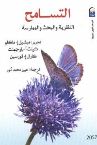 16505 2303 - تحميل كتاب التسامح: النظرية والبحث والممارسة pdf لـ ميشيل إ. ماكلو