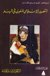 1f0b1 2304 - تحميل كتاب التصوير الإسلامي المغولي في الهند pdf لـ الدكتور ثروت عكاشة