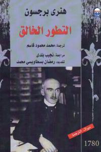 21bdb 2307 - تحميل كتاب التطور الخالق pdf لـ هنري برجسون