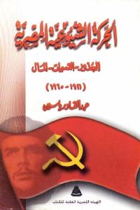 25d61 2372 - تحميل كتاب الحركة الشيوعية المصرية pdf لـ عبد القادر ياسين