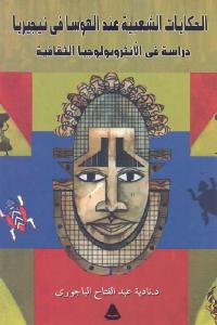 2a14f 2386 - تحميل كتاب الحكايات الشعبية عند الهوسا في نيجيريا : دراسة في الأنثروبولوجيا الثقافية pdf لـ د. نادية عبد الفتاح الياجوري
