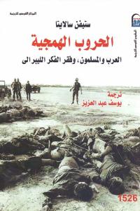 2a198 2377 - تحميل كتاب الحروب الهمجية - العرب والمسلمون، وفقر الفكر الليبرالي pdf لـ ستيفن سالايتا