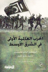 2ac2d 2363 - تحميل كتاب الحرب العالمية الأولى في الشرق الأوسط pdf لـ كريستيان كوتس أولريخسن