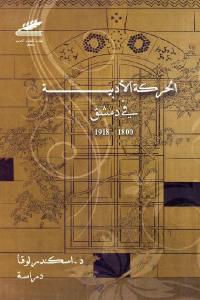 2ad82 2369 - تحميل كتاب الحركة الأدبية في دمشق 1800- 1918 pdf لـ د. اسكندر لوقا