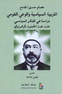 2e70d 2295 - تحميل كتاب التربية السياسية والوعي القومي pdf لـ عصام حسين الجامع