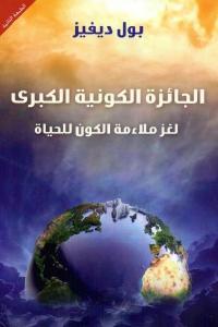 30b88 2347 - تحميل كتاب الجائزة الكونية الكبرى - لغز ملاءمة الكون للحياة pdf لـ بول ديفيز