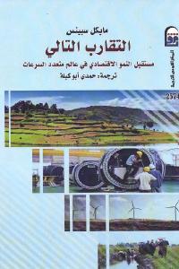 3667c 2318 - تحميل كتاب التقارب التالي - مستقبل النمو الاقتصادي في عالم متعدد السرعات pdf لـ مايكل سبينس