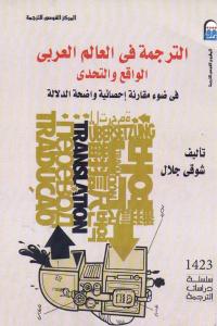 38c2a 2298 - تحميل كتاب الترجمة في العالم العربي - الواقع والتحدي pdf لـ شوقي جلال