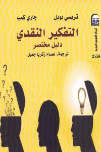 3cedc 2317 - تحميل كتاب التفكير النقدي - دليل مختصر pdf لـ تريسي بويل وجاري كمب