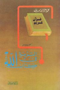 3efa0 2296 - تحميل كتاب التربية في كتاب الله pdf لـ محمود عبد الله فايد