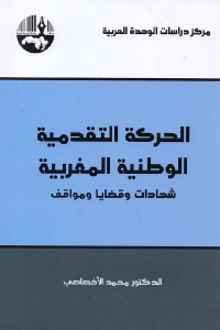 40e45 2371 - تحميل كتاب الحركة التقدمية الوطنية المغربية pdf لـ الدكتور محمد الأخصاصي