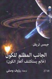 41f28 2346 - تحميل كتاب الجانب المظلم للكون (عالم يستكشف ألغاز الكون) pdf لـ جيمس تريفل