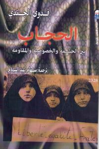 46091 2359 - تحميل كتاب الحجاب بين الحشمة والخصوصية والمقاومة pdf لـ فدوى الجندي