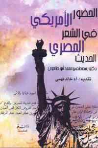 49a7e 0000 - تحميل كتاب الحضور الأمريكي في الشعر المصري الحديث pdf لـ دكتور مصطفى محمد أبو طاحون