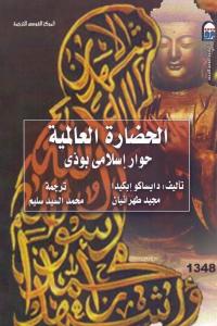 538d9 2382 - تحميل كتاب الحضارة العالمية - حوار إسلامي بوذي pdf لـ دايساكو إيكيدا ومجيد طهرانيان