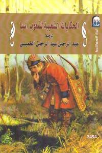62133 2387 - تحميل كتاب الحكايات الشعبية لشعوب آسيا pdf