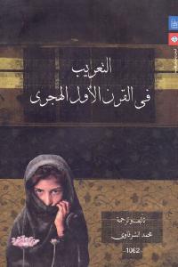 63ade 2311 - تحميل كتاب التعريب في القرن الأول الهجري pdf لـ محمد الشرقاوي