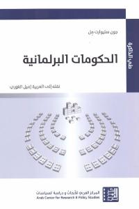 654f7 2388 - تحميل كتاب الحكومات البرلمانية pdf لـ جون ستيوارت ميل