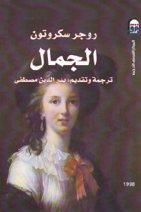659db 2353 - تحميل كتاب الجمال pdf لـ روجر سكروتون