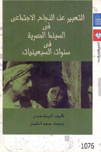66a72 2309 - تحميل كتاب التعبير عن النجاح الاجتماعي في السينما المصرية في سنوات السبعينيات pdf لـ أمينة حسن