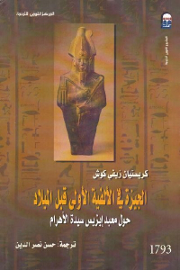 6a5f6 2357 - تحميل كتاب الجيزة في الألفية الأولى قبل الميلاد - حول معبد إيزيس سيدة الأهرام pdf لـ كريستيان زيفي كوش