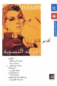 6d911 2376 - تحميل كتاب الحركة النسوية pdf لـ نخبة من المؤلفين