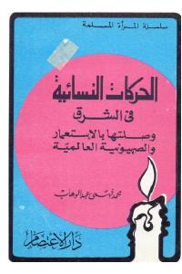 6dc23 2367 - تحميل كتاب الحركات النسائية في الشرق وصلتها بالاستعمار والصهيونية العالمية Pdf لـ محمد فهمي عبد الوهاب