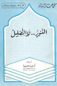 7a3d5 2325 - تحميل كتاب التنوير ... لا التضليل pdf لـ مؤمن الهباء