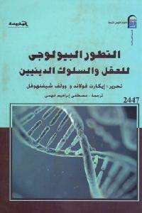 7b00f 2306 - تحميل كتاب التطور البيولوجي للعقل والسلوك الدينيين pdf لـ إيكارت فولاند و وولف شيفنهوفل