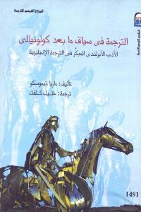 7cdb2 2300 - تحميل كتاب الترجمة في سياق ما بعد كولونيالي pdf لـ ماريا تيموسكو