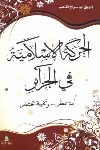 826b3 2370 - تحميل كتاب الحركة الإسلامية في الجزائر pdf لـ فاروق أبو سراج الذهب