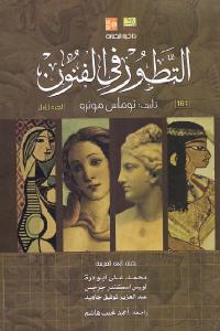 863ee 2308 - تحميل كتاب التطور في الفنون (ثلاثة أجزاء) Pdf لـ توماس مونرو