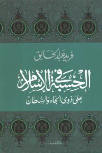 8f914 2380 - تحميل كتاب الحسبة في الإسلام علي ذوي الجاه والسلطان Pdf لـ فريد عبد الخالق