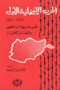 94a69 2362 - تحميل كتاب الحرب الأفغانية الأولى (1838-1842) م pdf لـ الدكتور محمد حسن العيلة