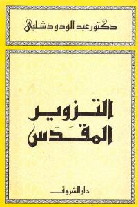 99025 2302 - تحميل كتاب التزوير المقدس pdf لـ دكتور عبد الودود شلبي