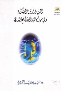 9a161 2331 - تحميل كتاب التيارات الفكرية وإشكالية المصطلح النقدي pdf لـ د. سلطان سعد القحطاني