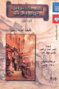 9d78b 2366 - تحميل كتاب الحرفيون والتجار في القاهرة في القرن الثامن عشر - الجزء الأول pdf لـ أندريه ريمون