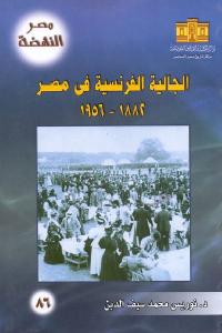 a1b80 2340 - تحميل كتاب الجالية الفرنسية في مصر (1882-1956) pdf لـ د. نوريس محمد سيف الدين