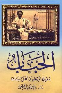 ac7a1 2358 - تحميل كتاب الحباب ملوك البحر وأهل السادة pdf لـ دكتور إدريس إبراهيم جميل