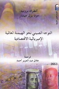 b0688 2326 - تحميل كتاب التوجه الصيني نحو الهيمنة العالمية الإمبريالية الاقتصادية pdf لـ أنطوان برونيه وجون بول جيشار