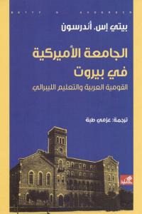 bb48f 2344 - تحميل كتاب الجامعة الأميركية في بيروت - القومية العربية والتعليم الليبرالي pdf لـ بيتي إس. أندرسون