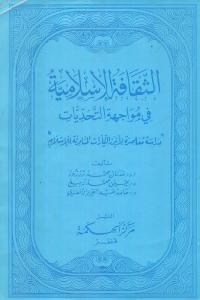c097e 2333 - تحميل كتاب الثقافة الإسلامية في مواجهة التحديات pdf