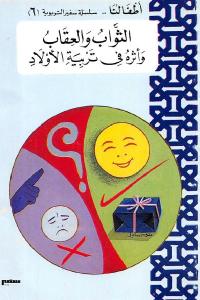 cbd64 2336 - تحميل كتاب الثواب والعقاب وأثره في تربية الأولاد pdf لـ د. أحمد علي بديوي