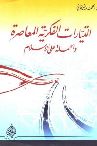 cf922 2330 - تحميل كتاب التيارات الفكرية المعاصرة والحملة على الإسلام pdf لـ د. محمد شيخاني