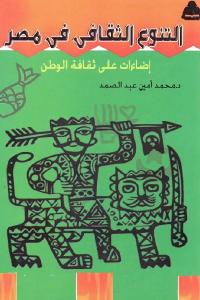 dfabe 2324 - تحميل كتاب التنوع الثقافي في مصر - إضاءات على ثقافة الوطن pdf لـ د. محمد أمين عبد الصمد